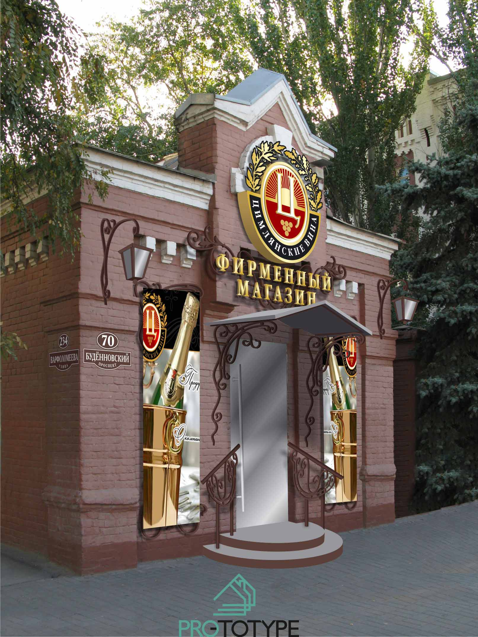 Проект фасада алкогольного магазина