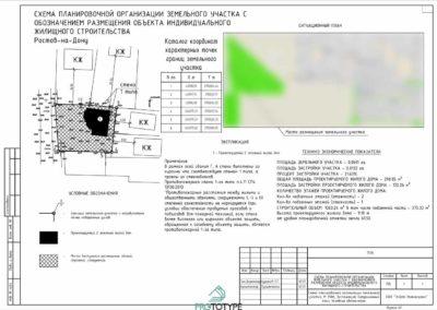 Схема планировочной организации земельного участка с обозначением размещения объекта индивидуального жилого строительства