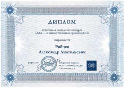 Диплом победителя Рябцева Александра Анатольевича
