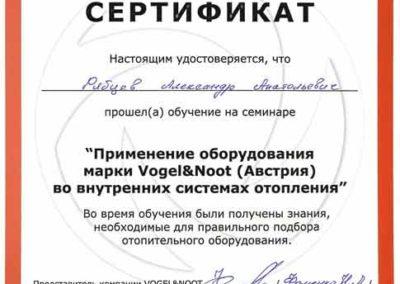 Сертификат в семинаре Рябцеву Александру Анатольевичу