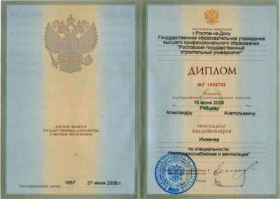 Диплом Ростовского строительного университета Инженер Рябцев Александр Анатольевич