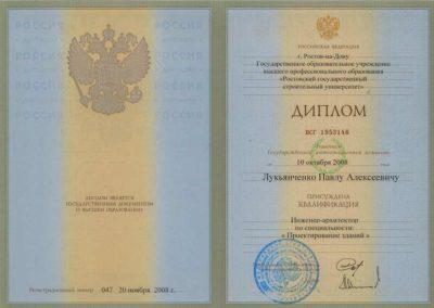 Диплом Ростовского Строительного Университета Инженер Архитектор Лукьянченко Павел Алексеевич