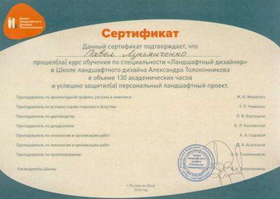 Сертификат о прохождение курса Ландшафтный Дизайнер Лукьянченко Павел Алексеевич